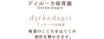 ディルーカ御殿山 保育園  Dyrka Gotenyama Dagis