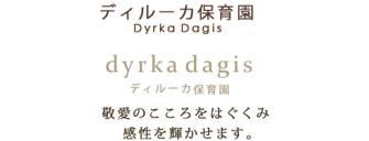 ディルーカ 保育園  Dyrka Dagis